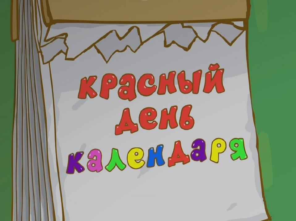 Правительство РФ утвердило перенос выходных дней в 2015 году. .  Самые длинные праздничные дни, по традиции...
