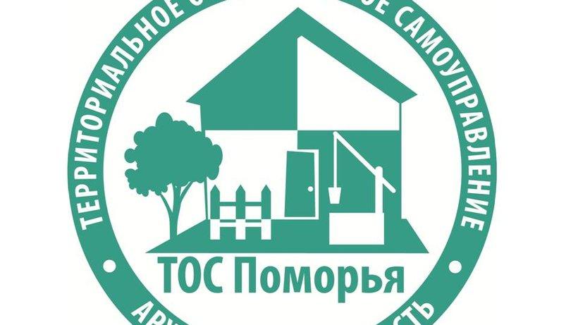 ТОС 2 стал лучшим в Архангельской области Коряжма Инфо, городской портал