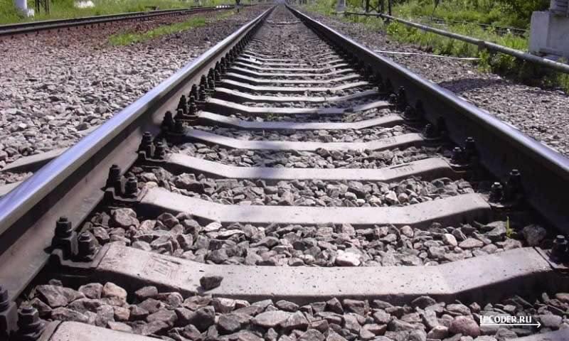И ремонт железнодорожных путей