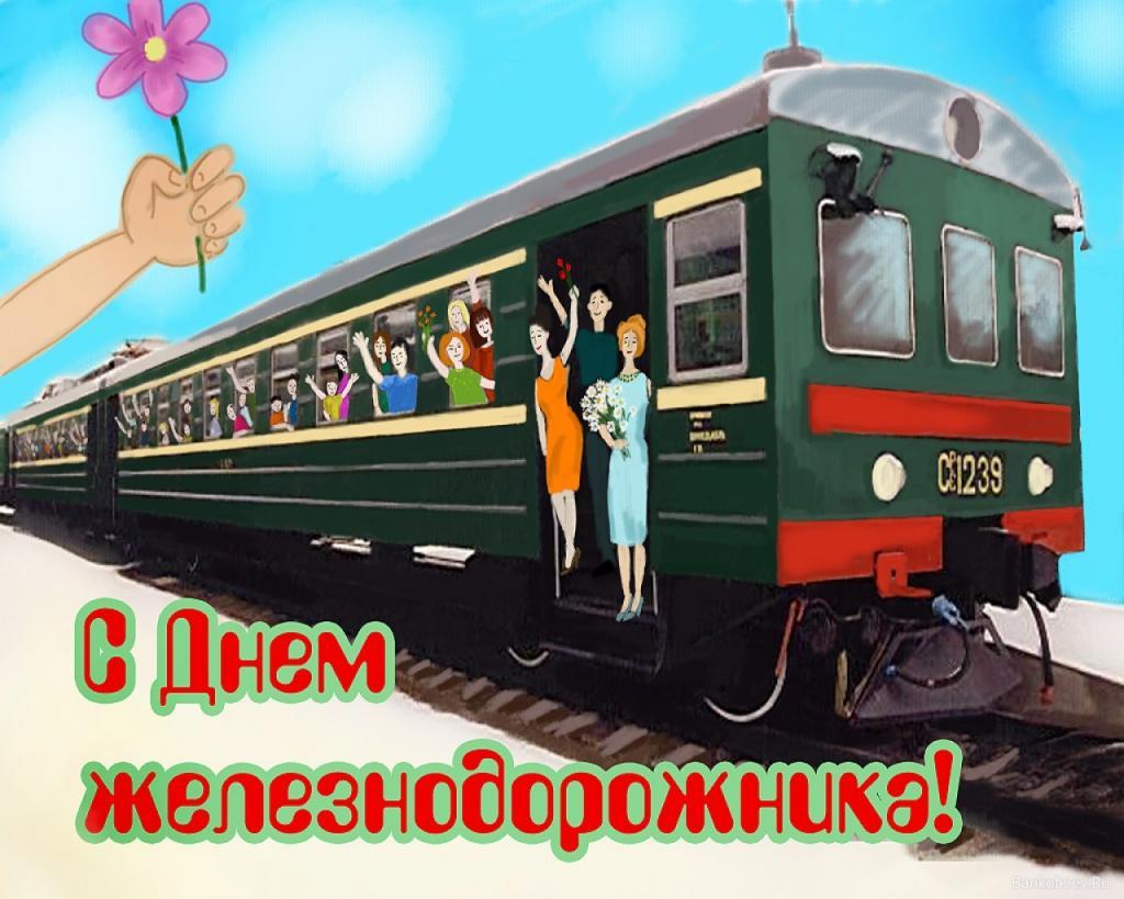День железнодорожника поздравления смешные картинки