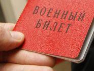 В правительстве РФ одобрили законопроект о денежном довольствии призывников
