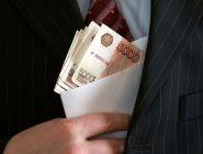 Минюст собрался изымать у чиновников незадекларированные доходы