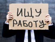 Стали известны регионы с самым высоким уровнем безработицы