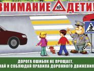 Детям - безопасные каникулы!