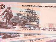 Центробанк хочет запретить билеты «банка приколов»