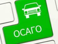 Водителей ждут новые ограничения при оформлении ОСАГО