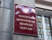 Регионы с самой высокой и низкой смертностью назвали в Минздраве России