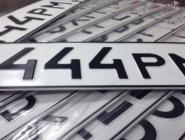 В ГИБДД предложили разыгрывать автомобильные номера на аукционе