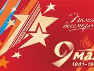 Мероприятия в Коряжме на День Победы