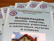О порядке предоставления льгот по имущественным налогам физическим лицам