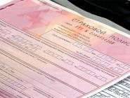 Полисы ОСАГО могут подорожать с 31 августа