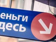 Центробанк выявил 1,3 тысячи нелегальных микрокредитных организации