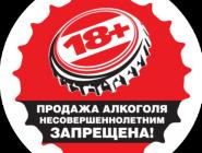 Россиянам оставили право покупать алкоголь с 18 лет