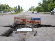 Народный фронт просит ГИБДД усилить контроль за работой дорожников