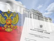 Какие законы начнут действовать в России с завтрашнего дня