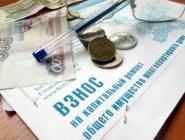 Разъяснения к закону о компенсации взносов за капремонт
