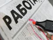 Россияне ожидают роста безработицы
