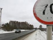Динамические знаки ограничения скорости планируют установить в России
