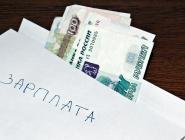 «Серая» зарплата лишает работников достойного будущего