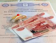В России сократят сроки выдачи материнского капитала