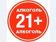 Большинство россиян хотят запретить продажу спиртного до 21 года
