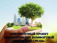 В 2018 году в Архангельской области будет благоустроено 245 объектов