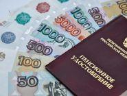 Россияне смогут получать пенсии по старым правилам