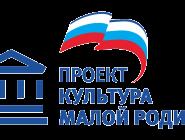 В рамках партпроекта «Культура малой Родины» регион получит федеральные средства