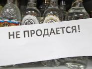 Алкоголь продавали в неположенное время