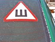 В МВД предложили отказаться от знака «Шипы» на автомобилях