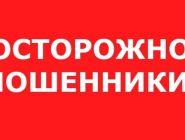 УМВД Архангельской области: службы безопасности банков никогда не просят клиентов оформить займ