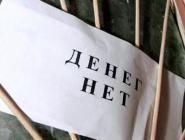 В Архангельской области отмечается рост задолженности по заработной плате
