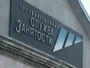 Официальная безработица в России сократилась