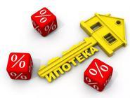 Ставка по ипотеке в 2017 году может упасть ниже 10%