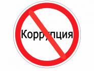 В Госдуме предложили ужесточить наказание за коррупцию