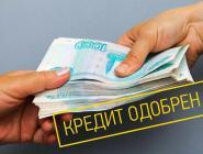 Северяне не довольны условиями кредита