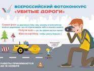 Народный фронт предлагает сделать снимки «убитых дорог»