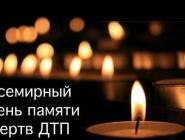 19 ноября в Архангельской области пройдут акции, посвященные Дню памяти жертв ДТП