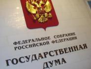 В Госдуме поддержали законопроект депутатов Архангельской области