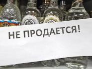 Алкоголем торговали не в то время