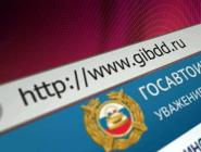 В два  раза возросло число россиян, воспользовавшихся возможностью получения госуслуг по линии Госавтоинспекции через Интернет