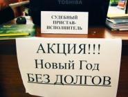 Судебные приставы призывают граждан: платите долги своевременно