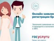 Хотите первыми выбрать удобные дату и время бракосочетания - регистрируйтесь на портале Госуслуг!