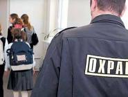 В России планируют ввести единые требования по охране школ