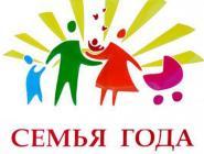 Коряжемцам предлагают принять участие в  конкурсе «Лучшая семья Архангельской области»