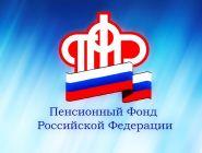 Услуги Пенсионного фонда России получают хорошие и отличные оценки