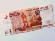 В Коряжме обнаружена фальшивая 5-тысячная купюра