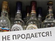 Минздрав прокомментировал возможный запрет продажи алкоголя в выходные
