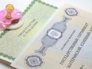 Сроки получения сертификата на материнский капитал и распоряжения его средствами не ограничены