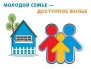 На сайте правительства области создан раздел, посвященный социальным жилищным программам